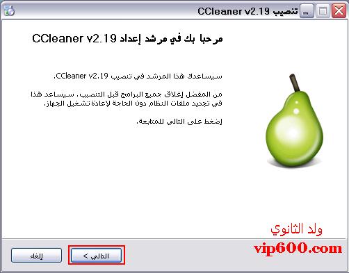 شرح برنامج ccleaner اتنظيف و تسريع الجهاز 3