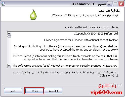 شرح برنامج ccleaner اتنظيف و تسريع الجهاز 4