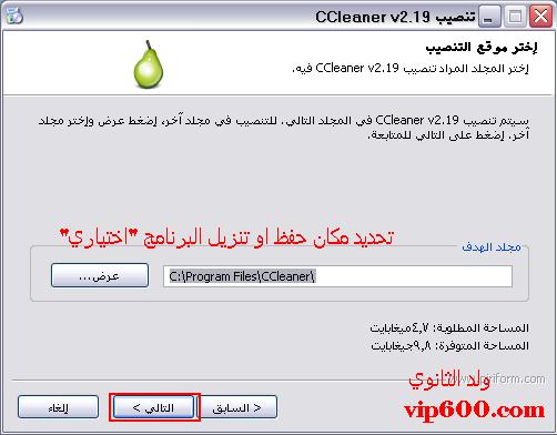 شرح برنامج ccleaner اتنظيف و تسريع الجهاز 5