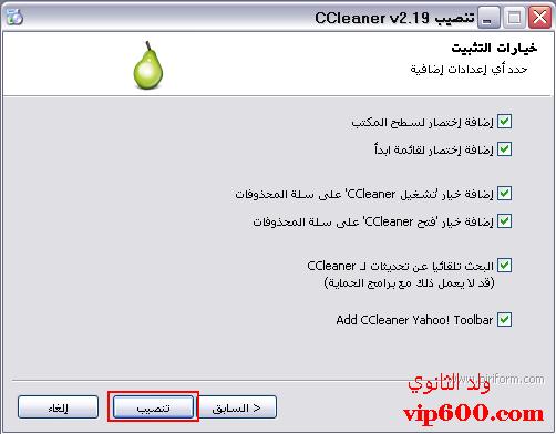 شرح برنامج ccleaner اتنظيف و تسريع الجهاز 7