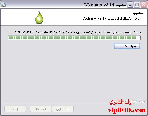 شرح برنامج ccleaner اتنظيف و تسريع الجهاز 8