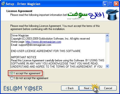 حصريآ اخر اصدار من برنامج Driver Magician 3.4 لحفظ وتحديث تعريفات جهازك 2