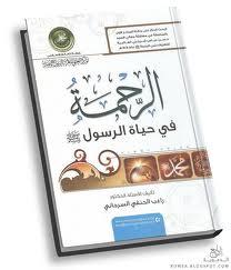 الرحمة في حياة الرسول صلي الله علية وسلم  Arrahma_0