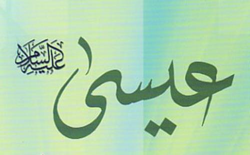 عيسى (عليه السلام) Jesus_peace_be_upon_him