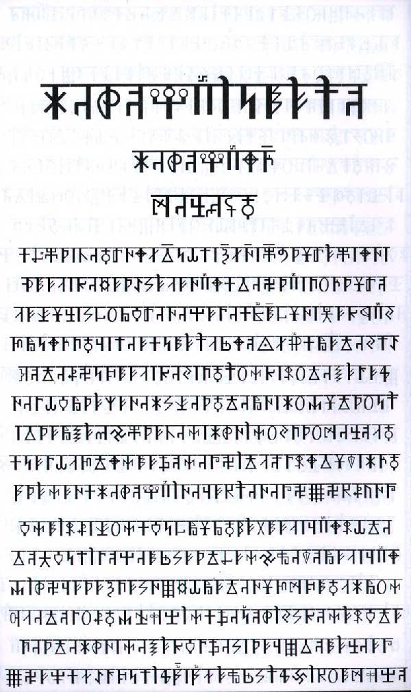 Х'Арийская Каруна(руника) Xr001
