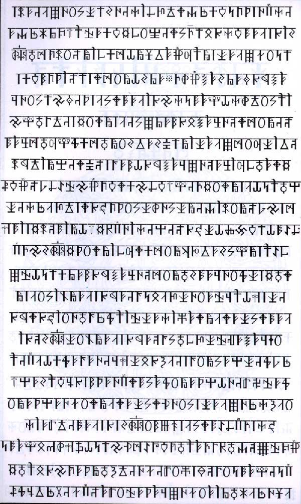 Х'Арийская Каруна(руника) Xr003