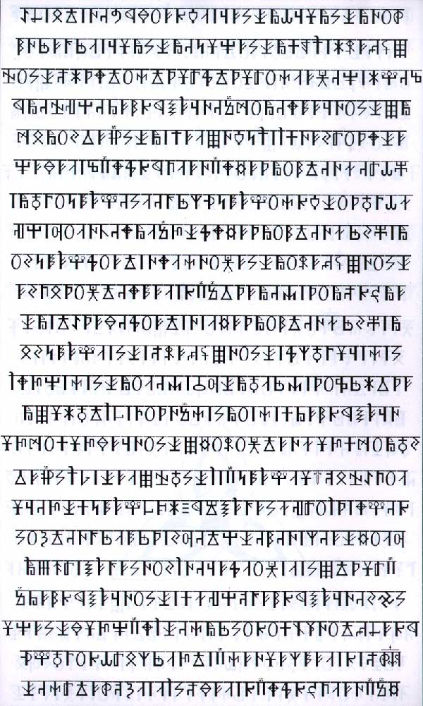 Х'Арийская Каруна(руника) Xr004