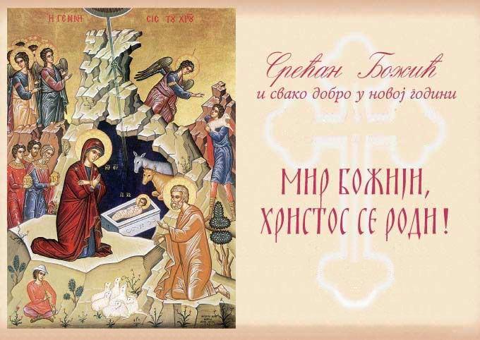 Mir Boziji, Hristos se rodi ! Bozic-lowres