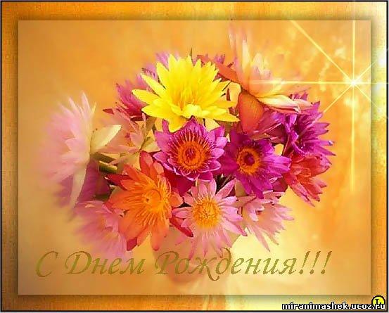 Поздравляем Людмилу(Мила_я) с днем рождения!!! 282353782