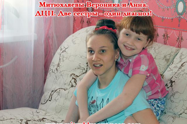 Митюхляевым Веронике и Анечке нужна помощь в реабилитации. - Страница 2 22655232