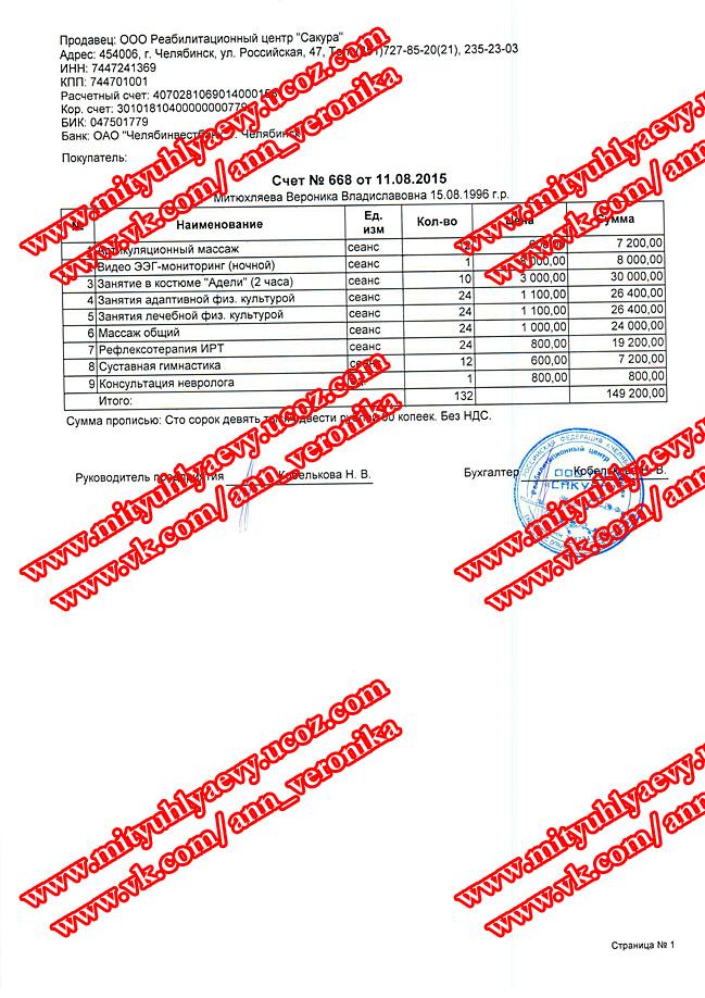 Митюхляевым Веронике и Анечке нужна помощь в реабилитации. 30053276