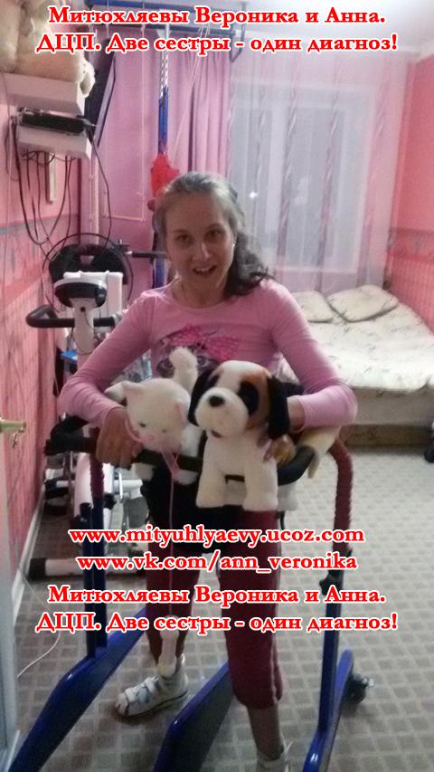 Митюхляевым Веронике и Анечке нужна помощь в реабилитации. 80702354