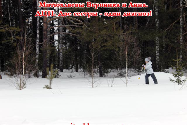 Митюхляевым Веронике и Анечке нужна помощь в реабилитации. 82131157