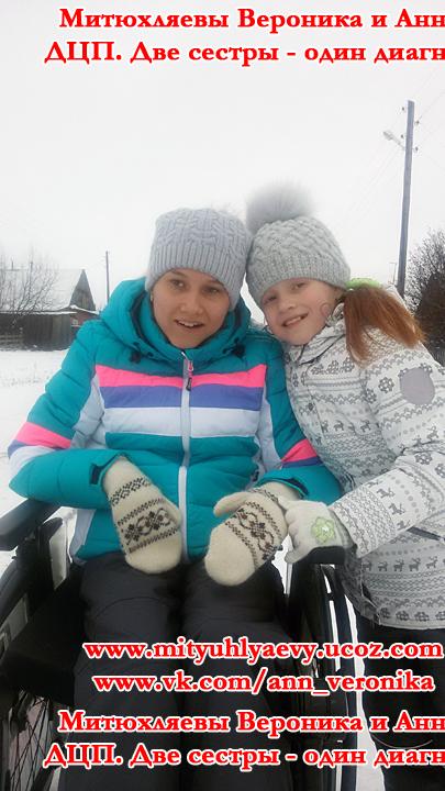 Митюхляевым Веронике и Анечке нужна помощь в реабилитации. 89546874