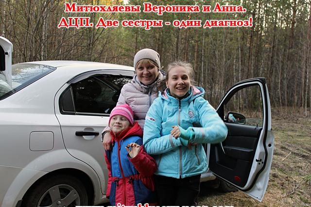 Митюхляевой Анна 8 лет, Срочно открыт сбор на операцию в Израиле.  97802414