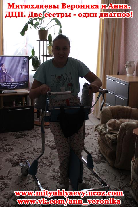 Митюхляевым Веронике и Анечке нужна помощь в реабилитации. - Страница 3 04409820