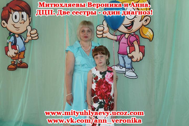 Митюхляевым Веронике и Анечке нужна помощь в реабилитации. - Страница 3 14020997