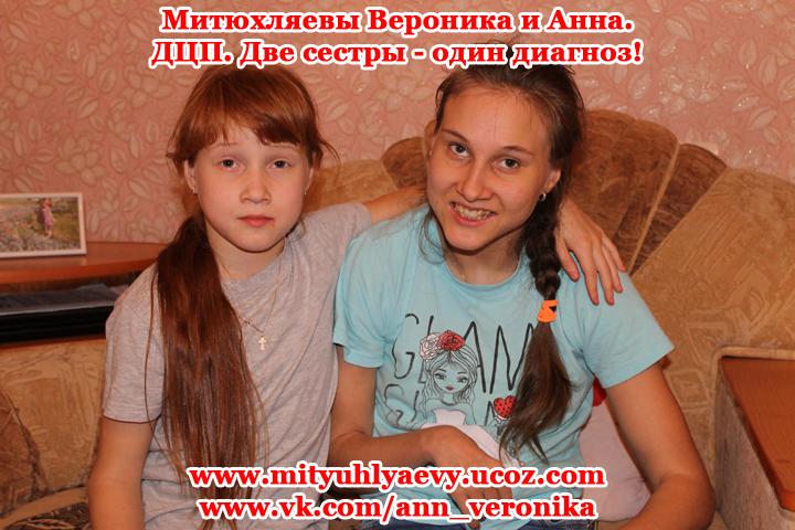 Митюхляевым Веронике и Анечке нужна помощь в реабилитации. - Страница 3 16299242