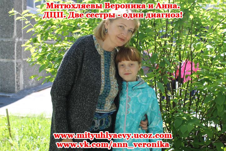Митюхляевым Веронике и Анечке нужна помощь в реабилитации. - Страница 3 26445991