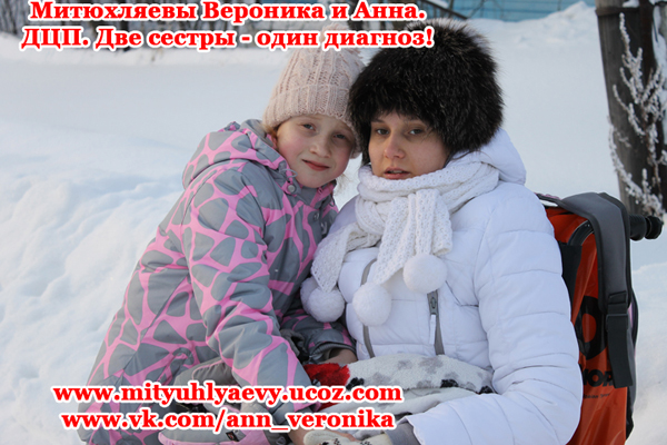 Митюхляевым Веронике и Анечке нужна помощь в реабилитации. - Страница 3 29332468