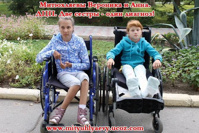 Митюхляевым Веронике и Анечке нужна помощь в реабилитации. - Страница 2 52342042