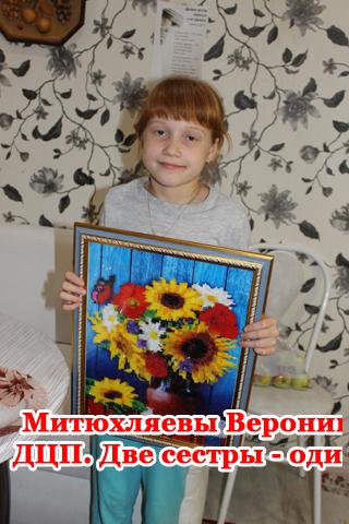 Митюхляевым Веронике и Анечке нужна помощь в реабилитации. - Страница 3 89602034