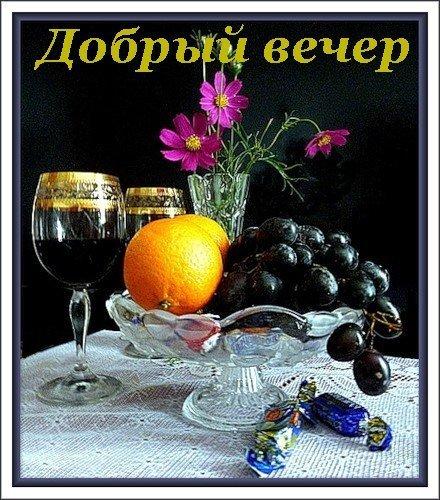 Форумчане с Украины, давайте общаться! - Страница 6 %D0%B4%D0%BE%D0%B1%D1%80%D1%8B%D0%B9%20%D0%B2%D0%B5%D1%87%D0%B5%D1%80