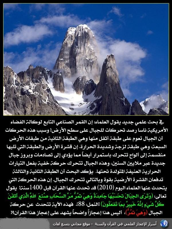 رائع بالصور: من أسرار الإعجاز العلمي في القرآن والسنة C08f1a014b5f2aa24d393a524cb993dd