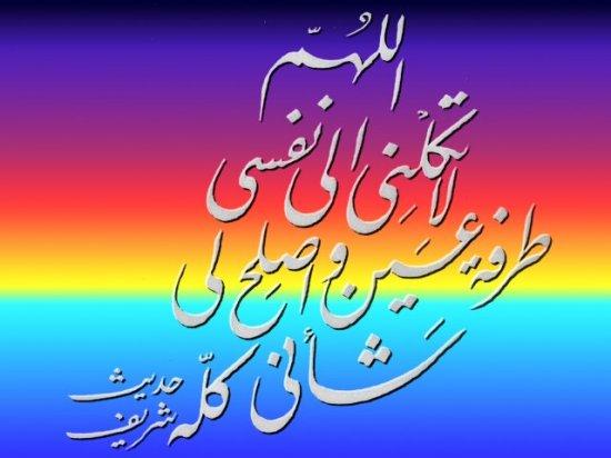 الاذكار للتذكار احاديث عن رَسول الله صلي الله صلي الله عليه وسلم - صفحة 5 3_21225822540