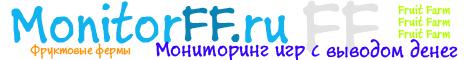 Monitorff.ru - Мониторинг Ферм С Выводом Денег MonitorFF_468_60_2