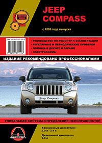 Пропуски зажигания под нагрузкой в Jeep Compass 2006 года Jeep-compass-200
