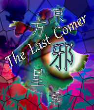 [Fanmade] Touhou Jaseishou ~ The Last Comer 290362_orig