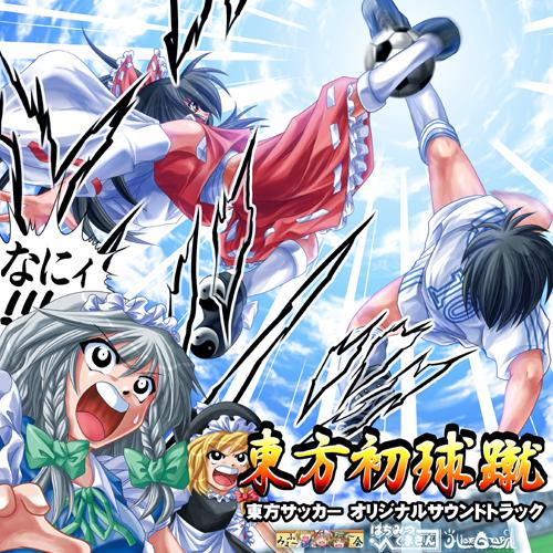[Fanmade] Touhou Soccer Moushuuden 4990819_orig