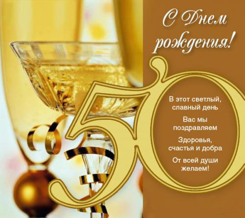 Наши праздники S-dnyom-rozhdeniya-50-let
