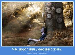Философия в картинках - Страница 4 Motivator-57823