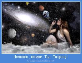 Философия в картинках - Страница 4 Motivator-58035