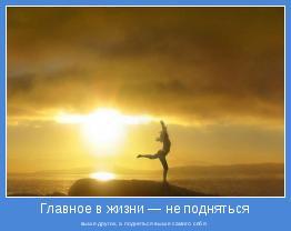 Философия в картинках - Страница 4 Motivator-58551