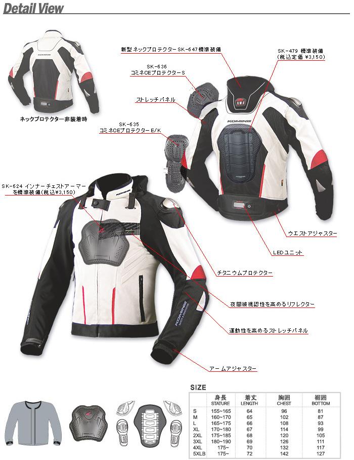 """Новая куртка """"Komine"""" с защитой груди и шеи Jk-015_d_jp_1"""