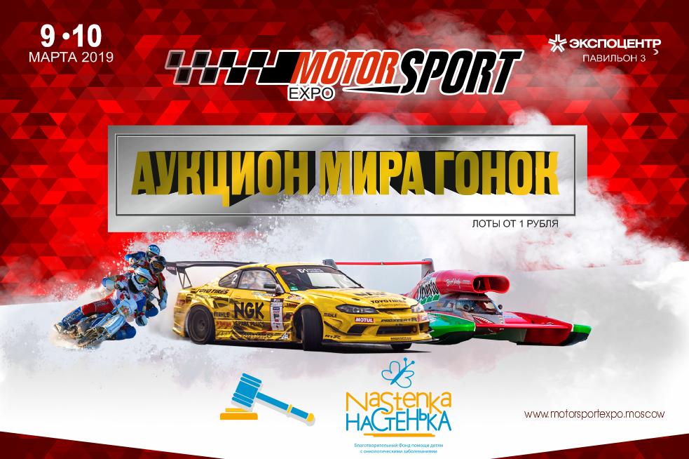 Гоночная выставка Motorsport Expo 2019 2019-02-06_12-57-13-1