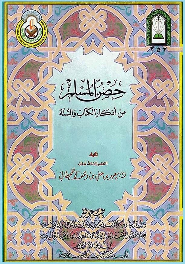 كتاب حصن المسلم نسختين  ppsو pdf Hisn_almuslim