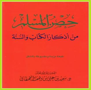 كتاب حصن المسلم نسختين  ppsو pdf Hsn