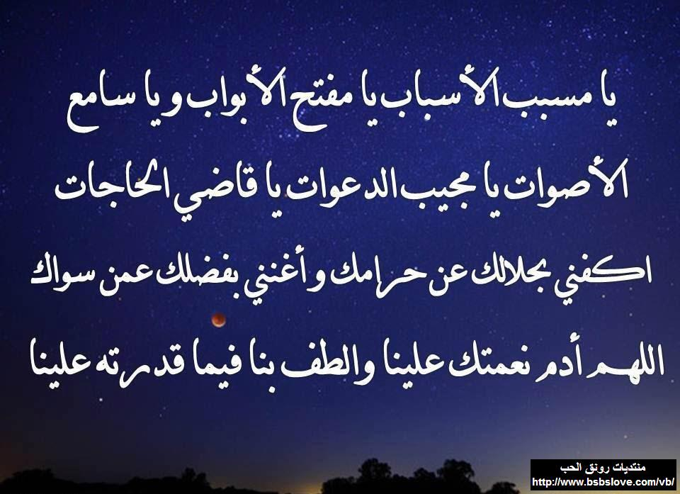 كل يوم دعاء /سعاد عثمان - صفحة 4 Laptopcomputers13597360685312