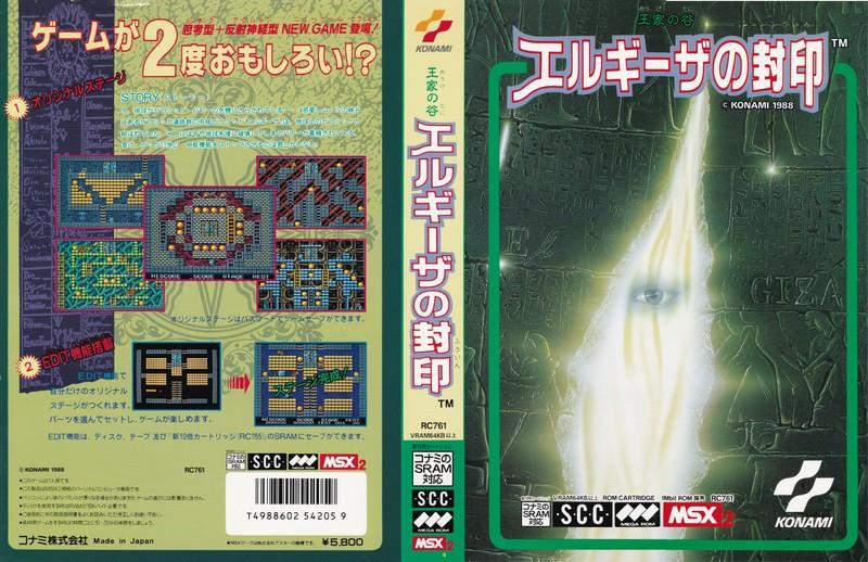* MSX * LE STANDARD DU FUTUR  - Page 9 1083