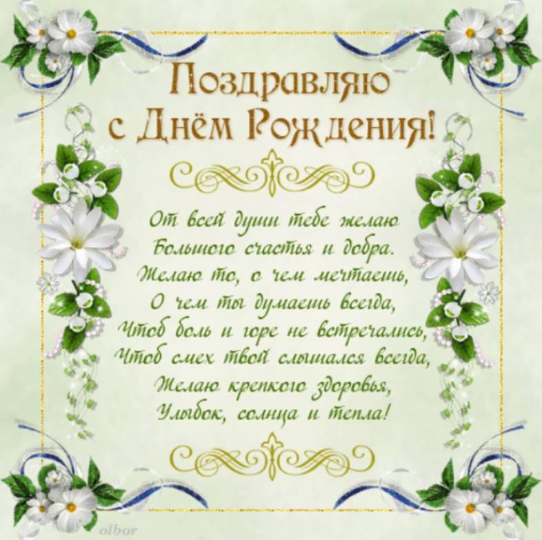Поздравляем Milenу с Днем Рождения!!! - Страница 11 Original