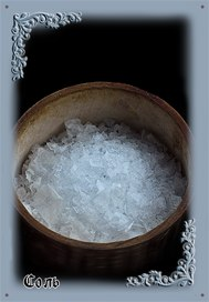 �������� - Соль в магии. Магия соли. Ритуалы и обряды с солью.  Original