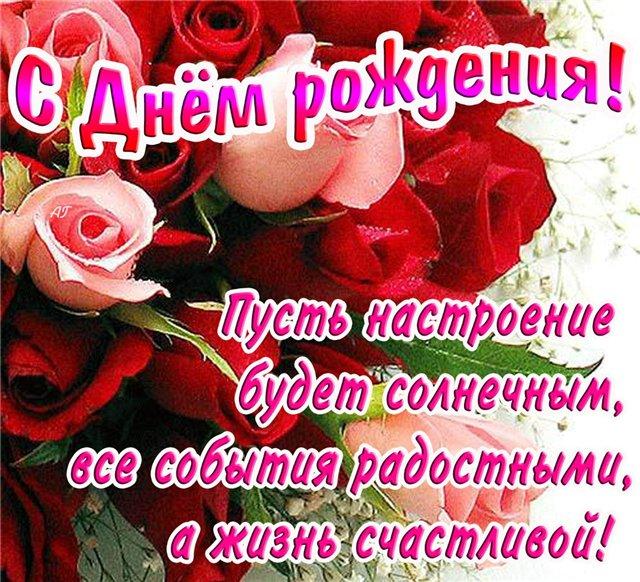 Поздравляем с Днём рождения Козловских Екатерину Original