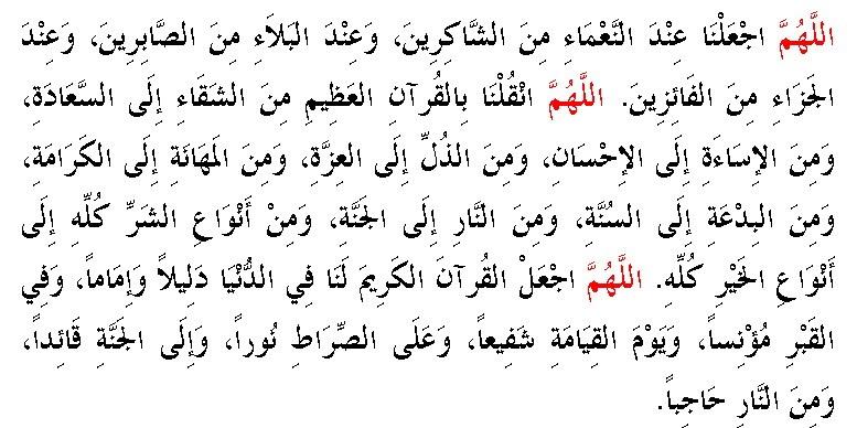 كل يوم دعاء /سعاد عثمان - صفحة 2 27