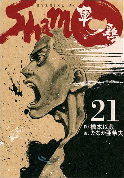 [Manga] Coq de Combat (seinen) - Page 3 9782756007892