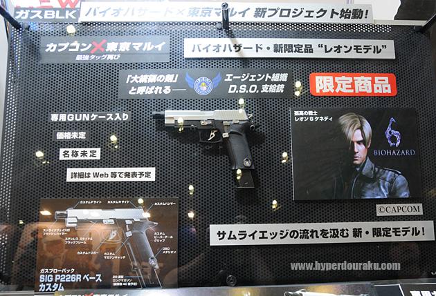 """Nuevo Lanzamiento Marui P226 """"Biohazard"""" Tokyo-Marui-Leon-Sig-Sauer-226-Elite-resident-Evil-6-Biohazard"""