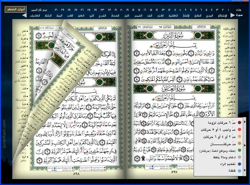 أحسن و أروع المواقع الإسلامية ، و بشكل ممتاز Quran_soft_flash_quran_colored